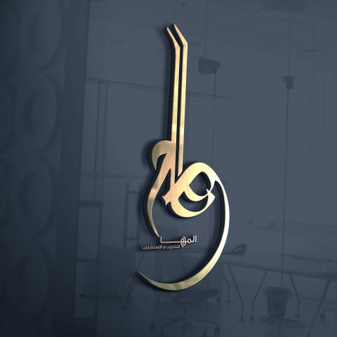 Signboard design as part of Corporate identity for Al Maha for training & Consulting.